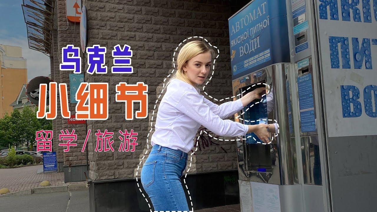 【玛莎CN】乌克兰对中国实施免签后,到乌克兰留学旅游,这几点一定要注意