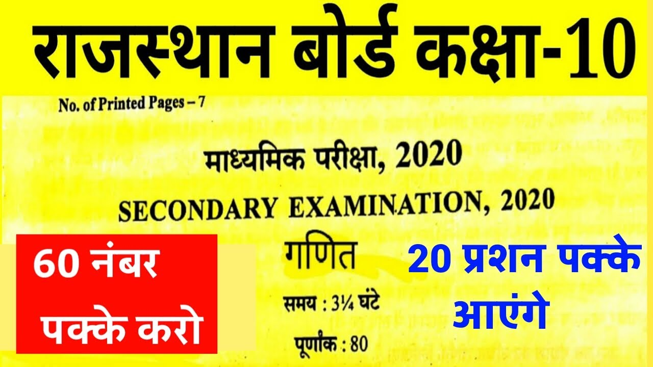 Rbse Class 10 Math Most Important Question 2020, Rajasthan Board 10th Ganit Paper 2020,Leak Paper