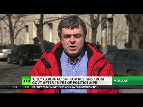 'Grey cardinal' Surkov resigns from govt after 15 yrs of politics & PR
