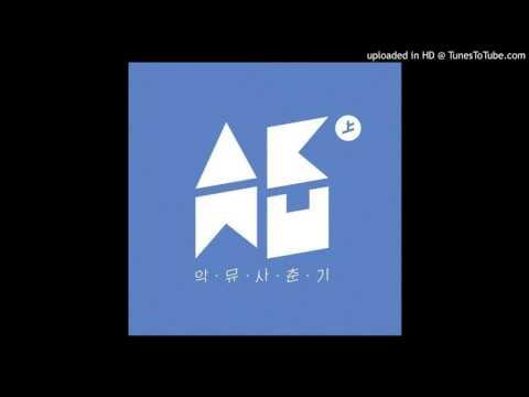[Full Audio] Akdong Musician (AKMU) [악동뮤지션] - RE BYE (사춘기 상)