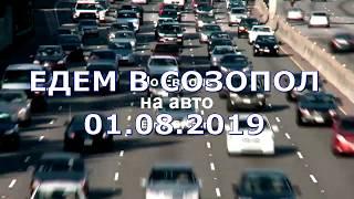 Едем в Созопол 01.08.2019 (2х).  Болгария-2019