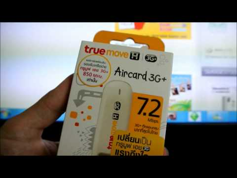 [yokekung] แนะนำ TruemoveH Air Card Surf II 7.2Mbps