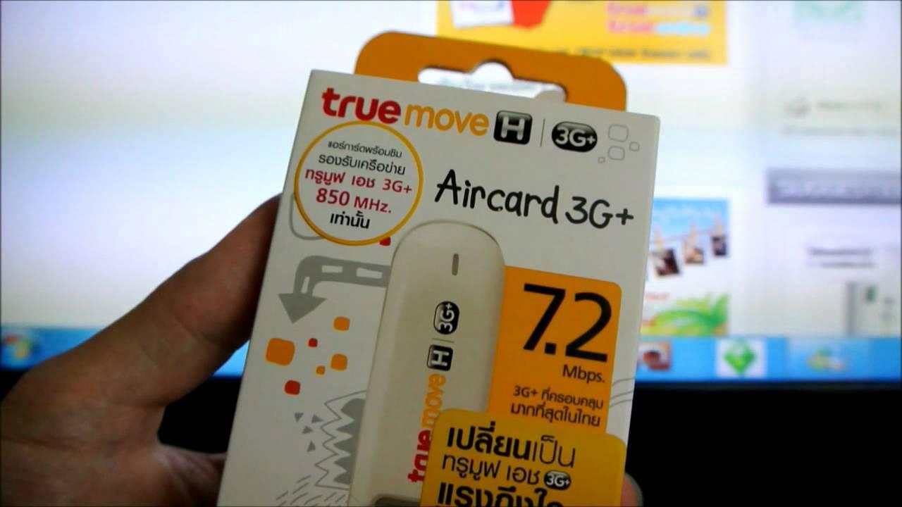 [yokekung] แนะนำ TruemoveH Air Card Surf II 7.2Mbps