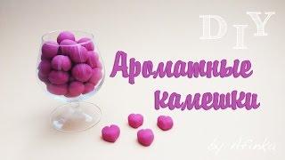 DIY Соленое тесто / Ароматные камешки / Мастер класс