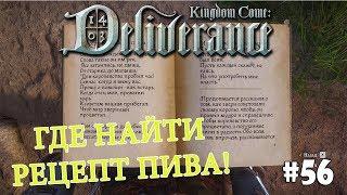 Kingdom Come: Deliverance (Подробное прохождение) #56 - Украсть рецепт пива