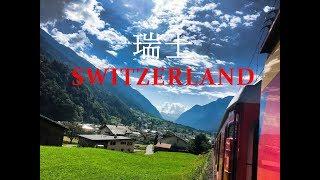 瑞士景觀火車之旅, 超美! Scenic Switzerland by Train