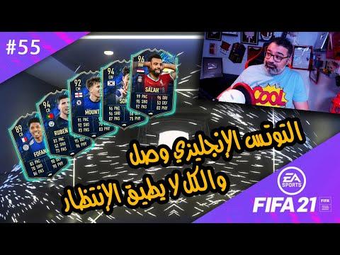55 - جوايزي وجوايز المتابعين بعد وصول فريق الموسم للدوري الإنجليزي 🔵🏴   طريق المجد ٢١