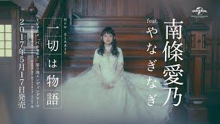 【南條愛乃 feat.やなぎなぎ】「一切は物語」TV SPOT