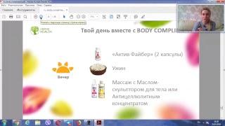 Как похудеть вместе с Body Compliment и Сибирским Здоровьем