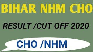 BIHAR NHM CHO RESULT 2020 STATE HEALTH SOCIETY BIHAR COMMUNITY HEALTH OFFICER RESULT CUT OFF MERIT