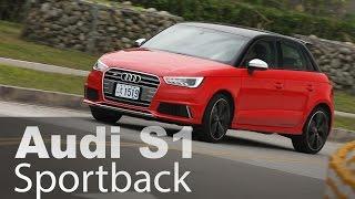 凌厲鋼砲 Audi S1 Sportback