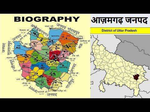 Biography of Azamgarh, Uttar Pradesh | आज़मगढ़ की वृत्तचित्र with Subtitles | History of Azamgarh