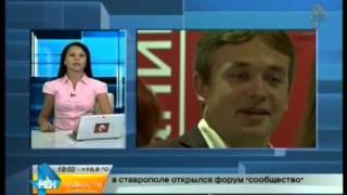 """В Ставрополе открылся форум """"Сообщество"""""""