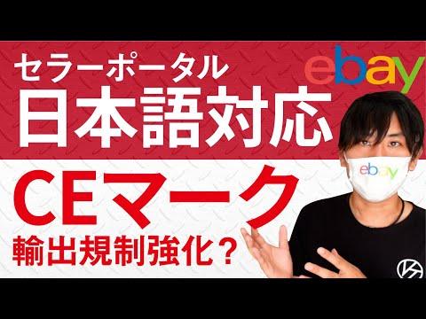 Download 【知らなきゃヤバい】eBay輸出における2つの大きな変更点【セラーサポート日本語対応・CEマーク規制】