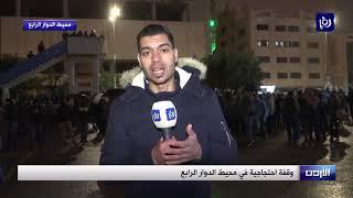 رؤيا تتابع مطالب المعتصمين في محيط الرابع - (7-12-2018)