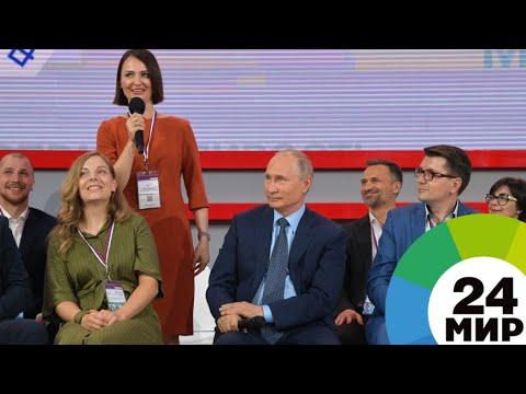 Собака Павлова, храм в Екатеринбурге и мусор: Путин поговорил с журналистами в Сочи - МИР 24