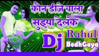 Koun dj wala tora Suiya delko ge chori Raman ji yadav DJ song praveen Raj fulwariya