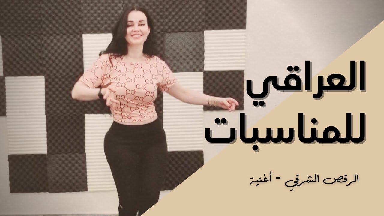الرقص الشرقي - العراقي للمناسبات - ردح - ساجدة عبيد