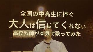『 大人は信じてくれない 』欅坂46 高校教師が本気で歌ってみた