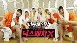 [DeokspatchX Unreleased(덕스패치X 미공개영상)] Watergun Fight Scene(물총 상황극)_MONSTA X(몬스타엑스) [ENG/CHN SUB]