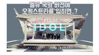 BTS (방탄소년단) - 'IDOL'  | 국악ver. Orchestral Cover