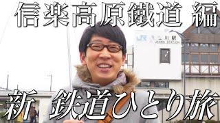 【番宣してみた】新 鉄道ひとり旅〜信楽高原鐵道編ショート版〜