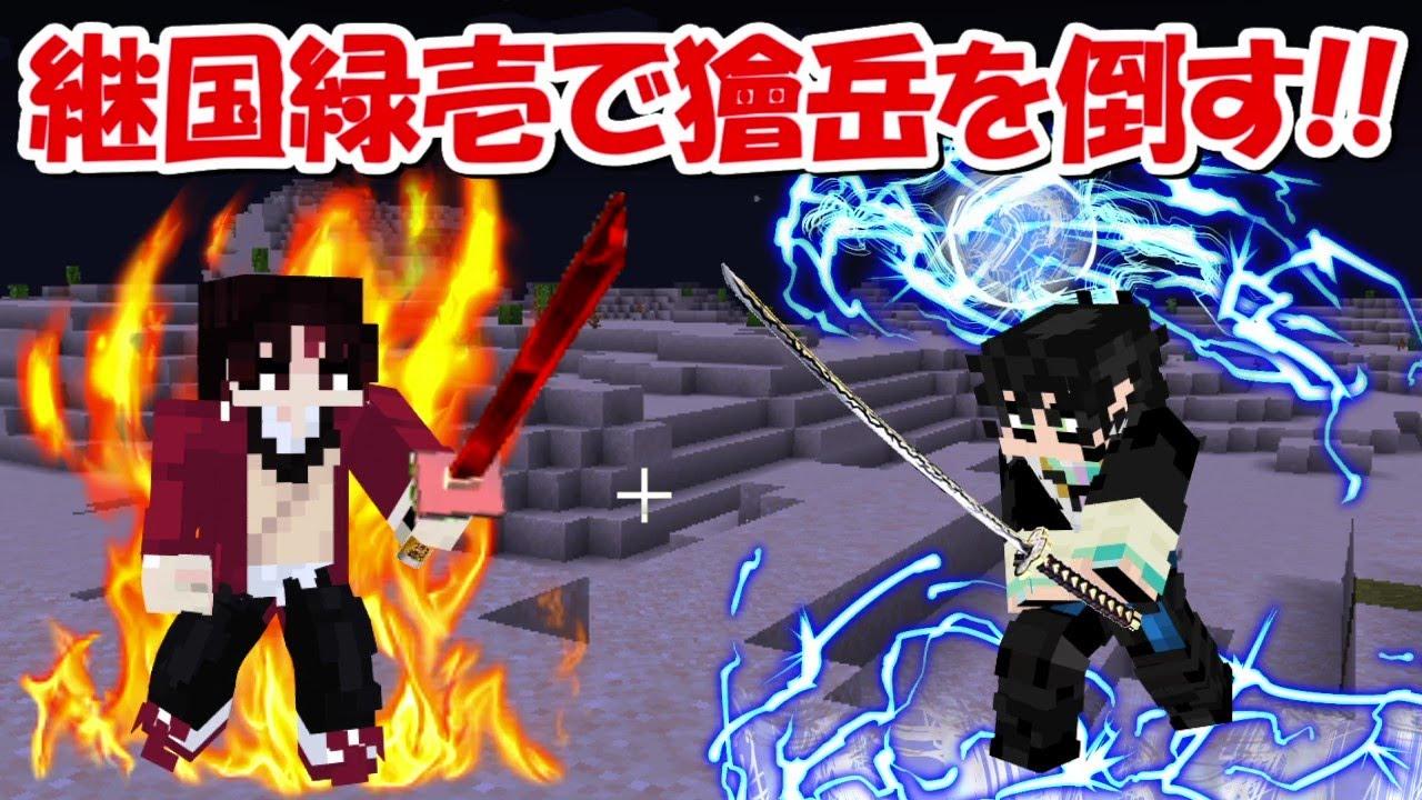 【Minecraft】獪岳を倒す!!最強の継国緑壱で鬼滅サバイバル!鬼舞辻無惨、上弦の鬼を全員倒す!!#3 -DEMON SLAYER Kimetsu no Yaiba-