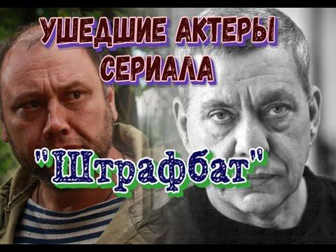 УШЕДШИЕ АКТЕРЫ СЕРИАЛА \