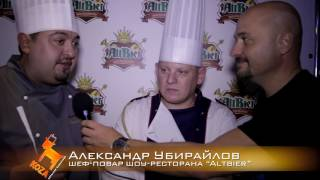 "KOZA@шоу-ресторан ALTBIER - Презентация меню ""Битва Шефов. Oktoberfest"""