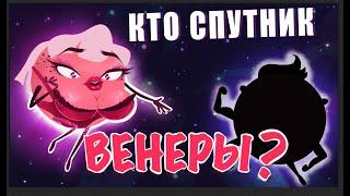 Астрологический психоз Kitfort show Серия 6