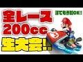 【爆走】全レース200ccの超高速生大会!!だれでも参加OK!【マリオカート8DX】