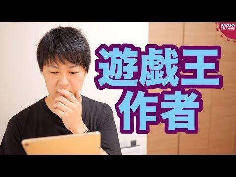 2019/07/16 遊戯王作者の高橋和希先生「今の売国政権で日本の未来は大丈夫か」投稿が炎上