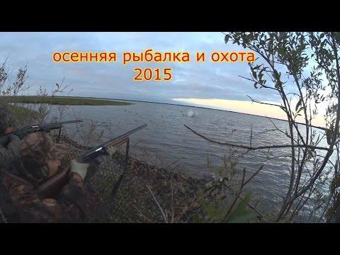 ОХОТНИКИ И РЫБОЛОВЫ ЗАПОЛЯРЬЯ. осенняя рыбалка и охота 2015