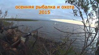 ОХОТНИКИ И РЫБОЛОВЫ ЗАПОЛЯРЬЯ. осенняя рыбалка и охота 2015(, 2015-09-04T19:21:27.000Z)