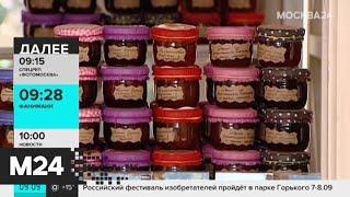 """Сады фестиваля """"Цветочный джем"""" будут радовать москвичей до середины октября - Москва 24"""