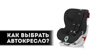 видео Рекомендации по выбору детского автокресла