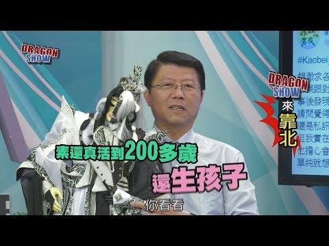 【Dragon Show】花花世界自由戀愛 謝龍介化身愛情顧問大談感情觀!