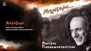 - Audio Release vasilismpleksame.mp3
