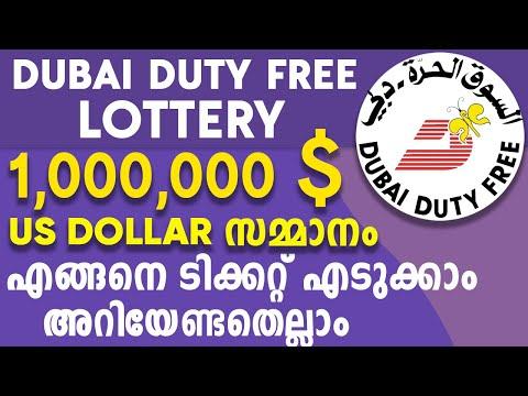 Dubai Duty Free Lottery Malayalam, How to buy Dubai duty free online From India? DDF Details