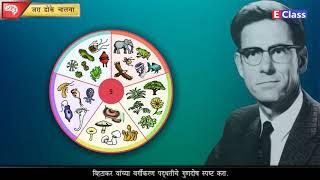 Standard 8, Science chapter 1,Marathi Medium, Maharashtra Board - (updated syllabus 2018)