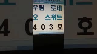수경킴 ㅡㅡ일산동구 장항동  우림 로데오 스위트 403호  매매합니다 ㆍ♡연 락처 ㅡ010ㆍ5150ㆍ5810으로 연락주세요!