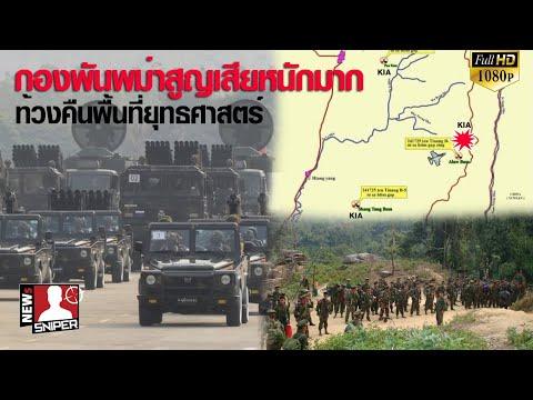 พม่าสูญเสียหนักมาก ในระดับกองพัน พ่ายยั้บการต่อสู้ที่ Alow Bum ใกล้จีน
