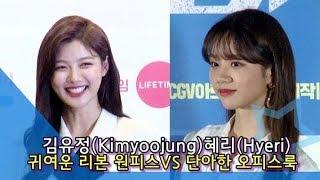 [인싸스타일] 김유정(KimYooJung)·혜리(Hye…