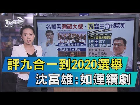 【說政治】評九合一到2020選舉 沈富雄:如連續劇