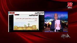 عمرو أديب يعلق على مقترح الأزهر لقانون الأحوال الشخصية