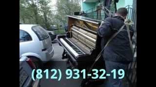 Перевозка Пианино Спб. Проф. Грузчики. Стаж 20 лет.(Профессиональная перевозка пианино в Санкт-Петербурге. Работают Профессиональные Грузчики с многолетним..., 2013-02-05T14:44:37.000Z)