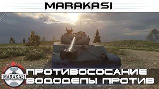 Противососание, вододелы против зрителей World of Tanks
