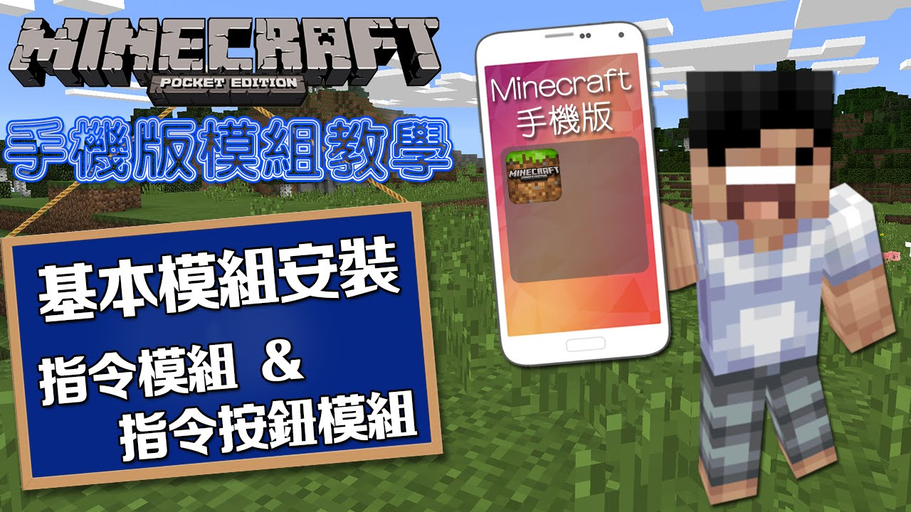 Minecraft PE 手機版 模組教學 - 基本模組安裝 + 指令模組 & 指令按鈕模組 - YouTube