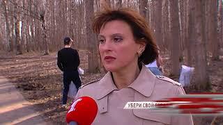 «Это уже сложившаяся традиция»: ярославцы наведут порядок в городе на субботнике 21 апреля