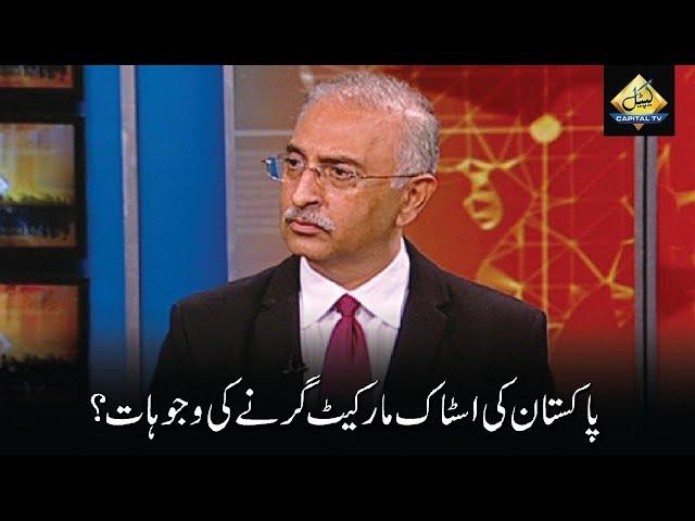 CapitalTV: Reasons of Pakistan Stock Market Decline?